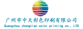 Guangzhou Zhongtian Color Printing Co., Ltd.