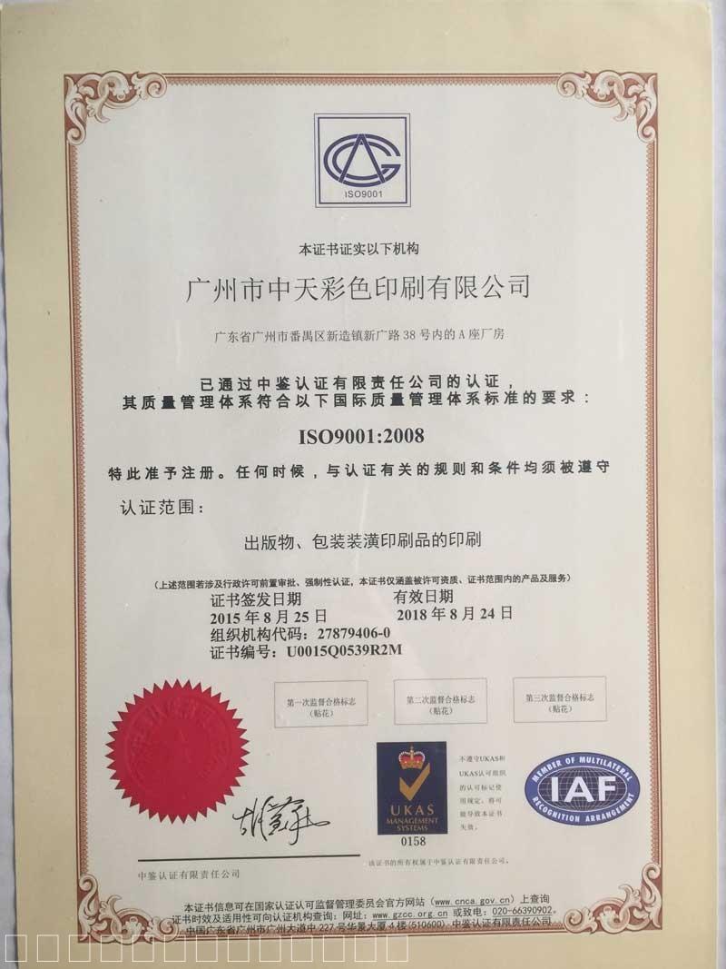 (5)ISO-9001认证.jpg
